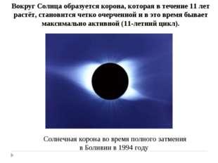 Солнечная корона во время полного затмения в Боливии в 1994 году Вокруг Солнц