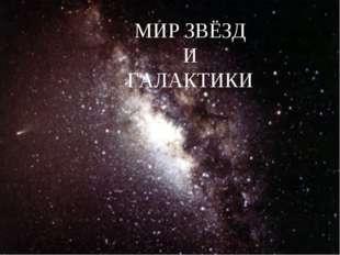 МИР ЗВЁЗД И ГАЛАКТИКИ