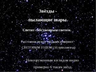 Звёзды - пылающие шары. Невооруженным взглядом видно примерно 6 тысяч звёзд.