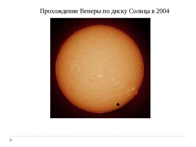 Прохождение Венеры по диску Солнца в 2004