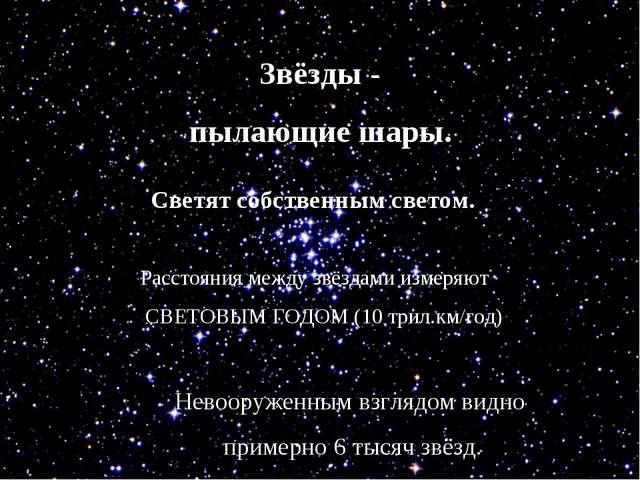 Звёзды - пылающие шары. Невооруженным взглядом видно примерно 6 тысяч звёзд....