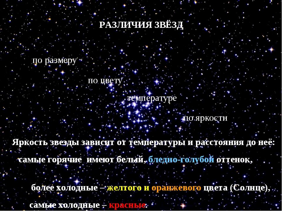 РАЗЛИЧИЯ ЗВЁЗД по размеру по цвету по температуре по яркости Яркость звезды з...