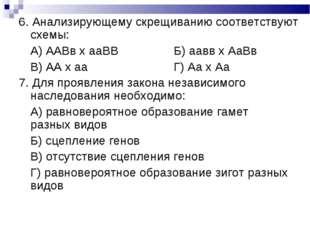 6. Анализирующему скрещиванию соответствуют схемы: А) ААВв х ааВВБ) аавв х