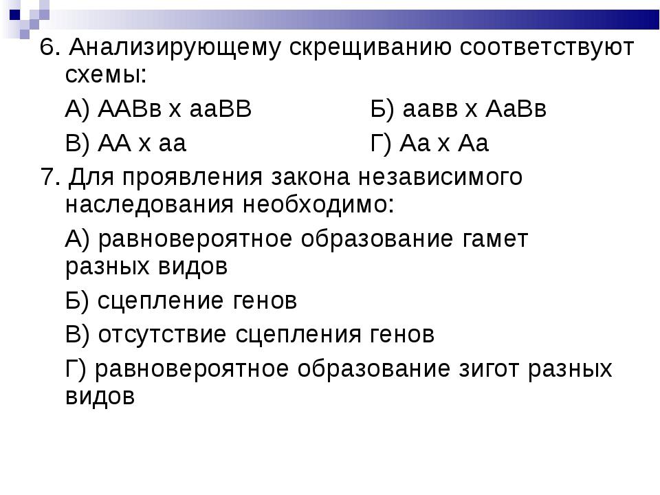 6. Анализирующему скрещиванию соответствуют схемы: А) ААВв х ааВВБ) аавв х...