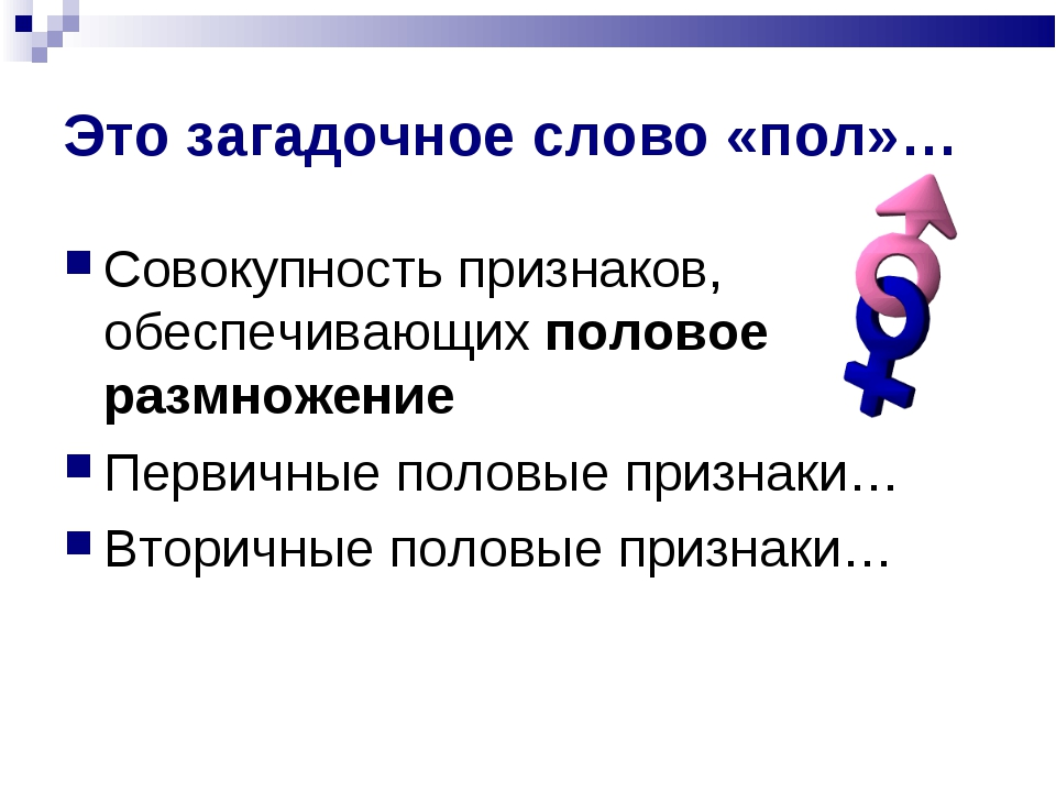 Это загадочное слово «пол»… Совокупность признаков, обеспечивающих половое ра...
