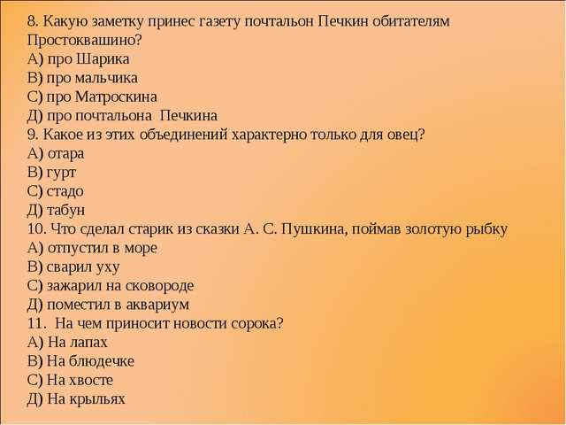 8. Какую заметку принес газету почтальон Печкин обитателям Простоквашино? А)...