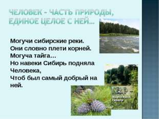 Могучи сибирские реки. Они словно плети корней. Могуча тайга… Но навеки Сибир