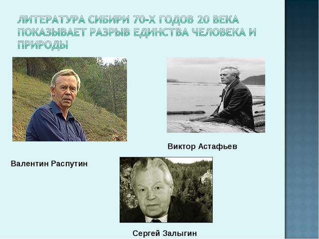 Валентин Распутин Виктор Астафьев Сергей Залыгин