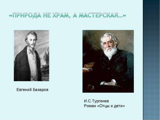 И.С.Тургенев Роман «Отцы и дети» Евгений Базаров