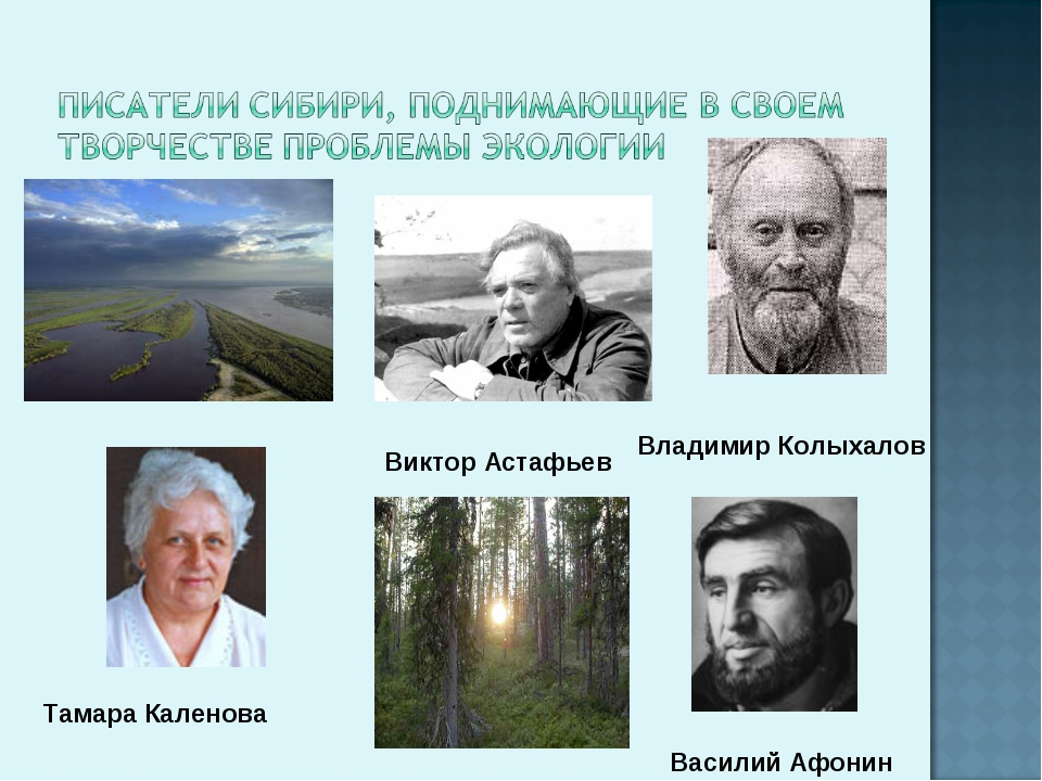 Виктор Астафьев Тамара Каленова Василий Афонин Владимир Колыхалов