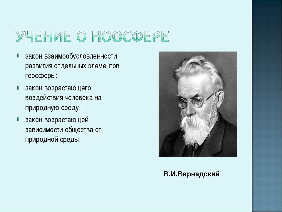 закон взаимообусловленности развития отдельных элементов геосферы; закон возр...