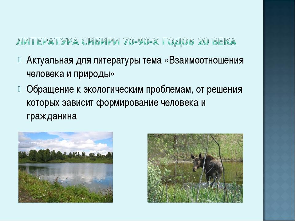 Актуальная для литературы тема «Взаимоотношения человека и природы» Обращение...