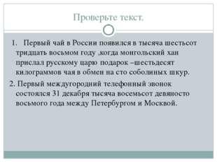 Проверьте текст. 1. Первый чай в России появился в тысяча шестьсот тридцать в