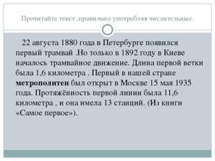 Прочитайте текст ,правильно употребляя числительные. 22 августа 1880 года в П
