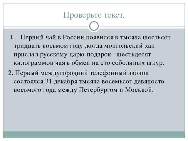 Проверьте текст. 1. Первый чай в России появился в тысяча шестьсот тридцать в...