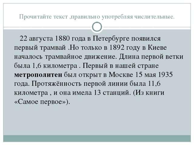 Прочитайте текст ,правильно употребляя числительные. 22 августа 1880 года в П...