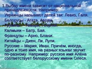 1.Выбор имени зависит от национальной принадлежности. Например: Украинцы наз