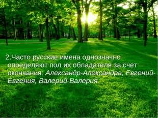 2.Часто русские имена однозначно определяют пол их обладателя за счет оконча