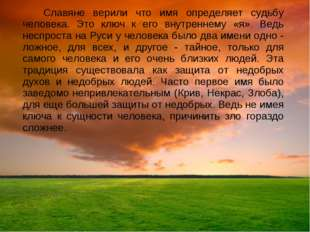 Славяне верили что имя определяет судьбу человека. Это ключ к его внутреннем