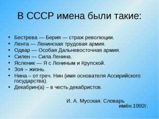 В СССР имена были такие: Бестрева — Берия — страж революции. Лента — Ленинска