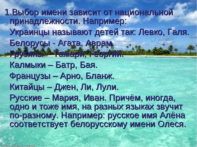 1.Выбор имени зависит от национальной принадлежности. Например: Украинцы наз...
