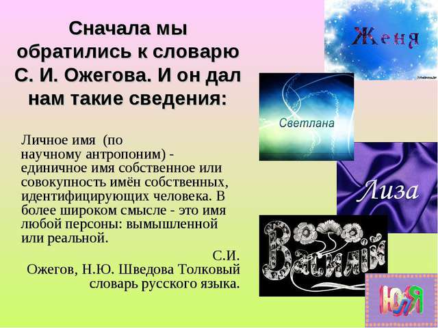 Сначала мы обратились к словарю С. И. Ожегова. И он дал нам такие сведения: Л...