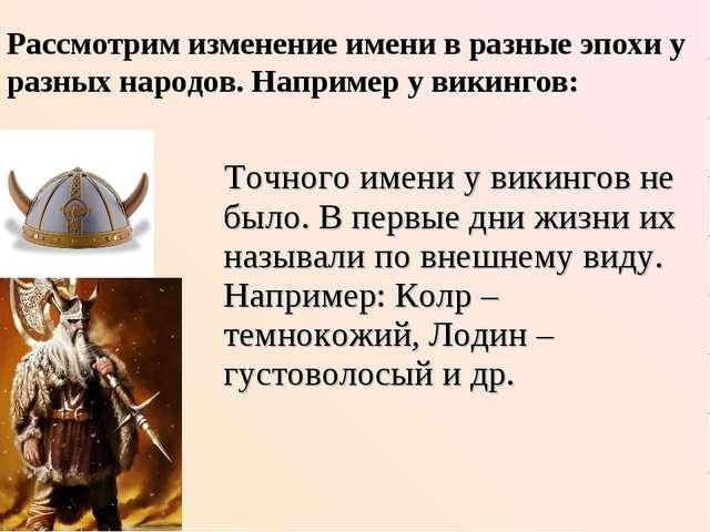 Точного имени у викингов не было. В первые дни жизни их называли по внешнему...