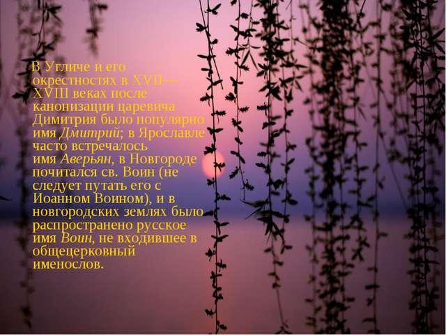 В Угличе и его окрестностях в XVII—XVIII веках после канонизации царевича Ди...