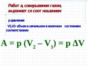 Работа, совершаемая газом, выражается соотношением A=p(V2–V1)=pΔV p-д