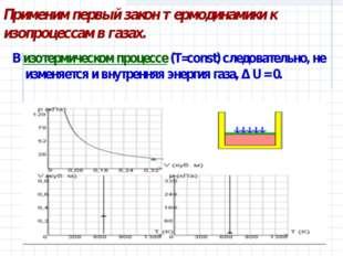 Применим первый закон термодинамики к изопроцессам в газах. В изотермическом