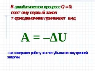 В адиабатическом процессе Q=0; поэтому первый закон термодинамики принимае