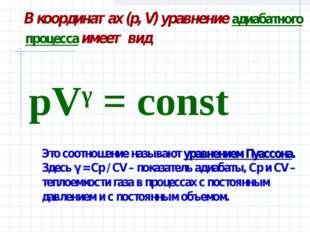 В координатах (p,V) уравнение адиабатного процесса имеет вид Это соотношени