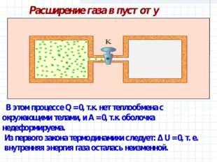 Расширение газа в пустоту . В этом процессе Q=0, т.к. нет теплообмена с окр