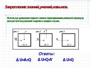 Δ U=A+Q Δ U=Q Δ U=Q-A' Используя уравнение первого закона термодинамики,запи