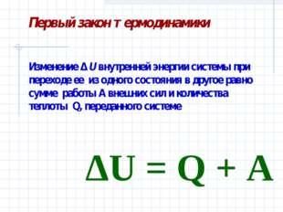 Изменение Δ U внутренней энергии системы при переходе ее из одного состояния