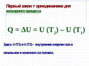 Здесь U(T1) и U(T2) – внутренние энергии газа в начальном и конечном состоя