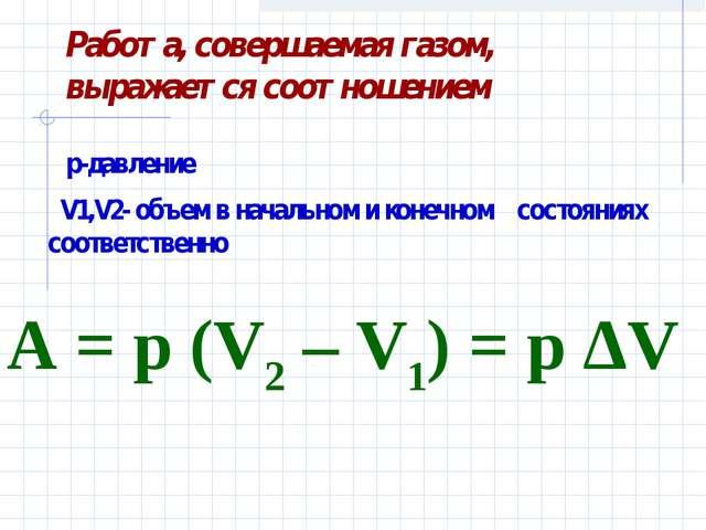 Работа, совершаемая газом, выражается соотношением A=p(V2–V1)=pΔV p-д...