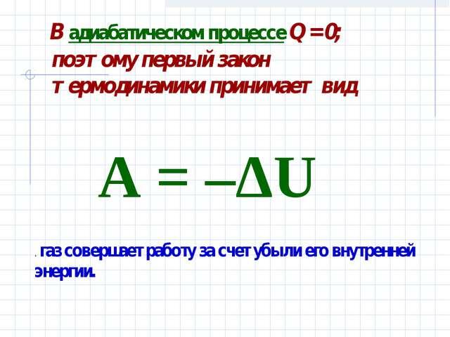 В адиабатическом процессе Q=0; поэтому первый закон термодинамики принимае...