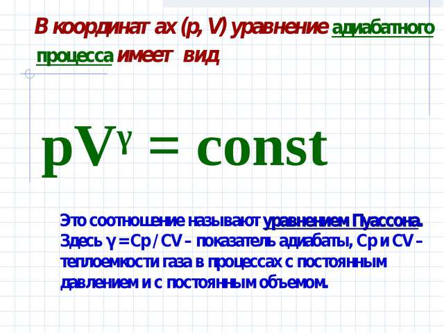 В координатах (p,V) уравнение адиабатного процесса имеет вид Это соотношени...