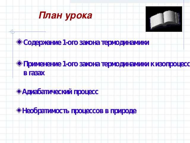 Содержание 1-ого закона термодинамики Применение 1-ого закона термодинамики...