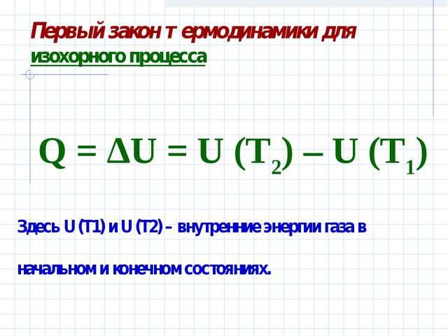 Здесь U(T1) и U(T2) – внутренние энергии газа в начальном и конечном состоя...