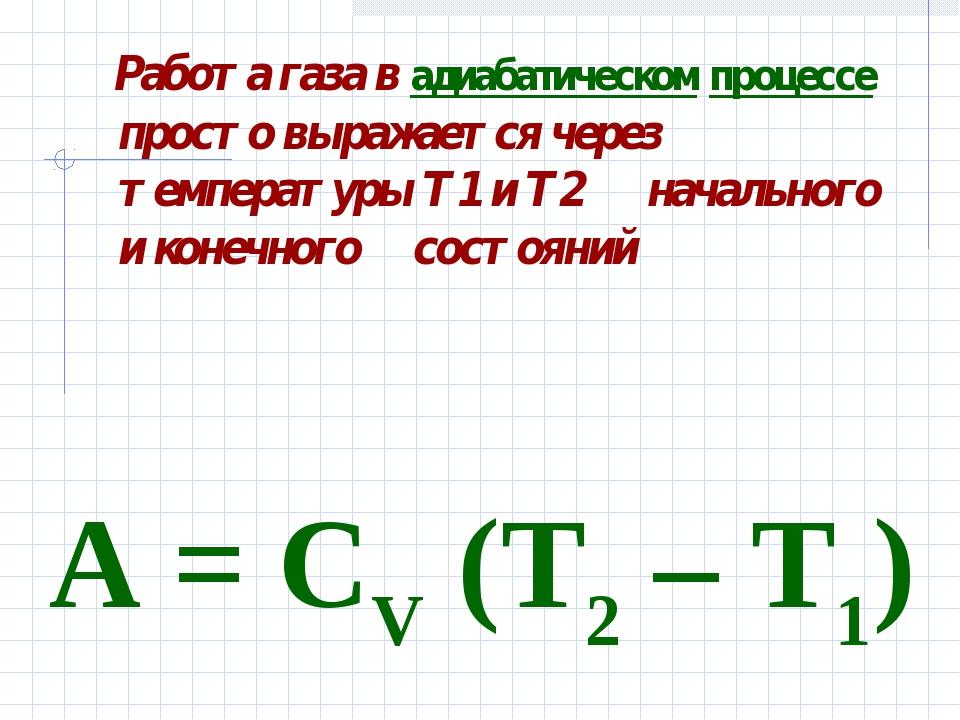 Работа газа в адиабатическом процессе просто выражается через температуры T...