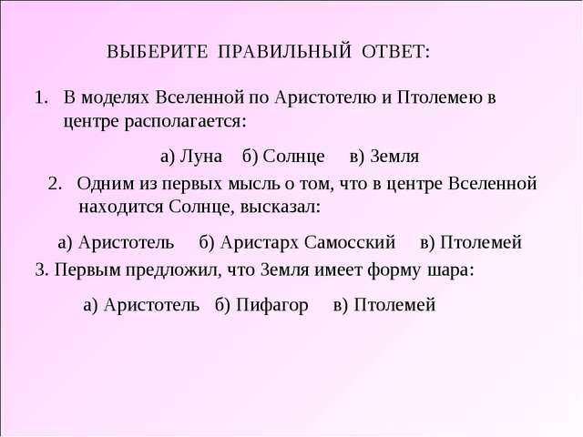 3. Первым предложил, что Земля имеет форму шара: а) Аристотель б) Пифагор в)...