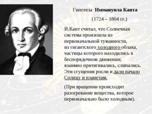 Гипотеза Иммануила Канта (1724 – 1804 гг.) И.Кант считал, что Солнечная систе