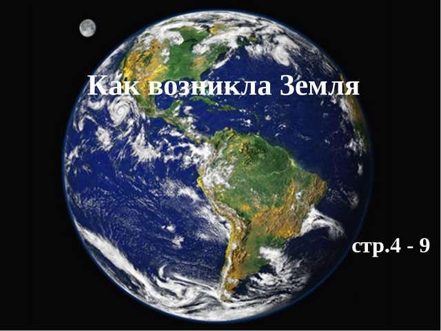 Как возникла Земля стр.4 - 9