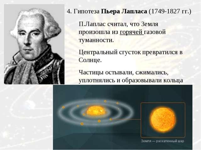 4. Гипотеза Пьера Лапласа (1749-1827 гг.) П.Лаплас считал, что Земля произошл...