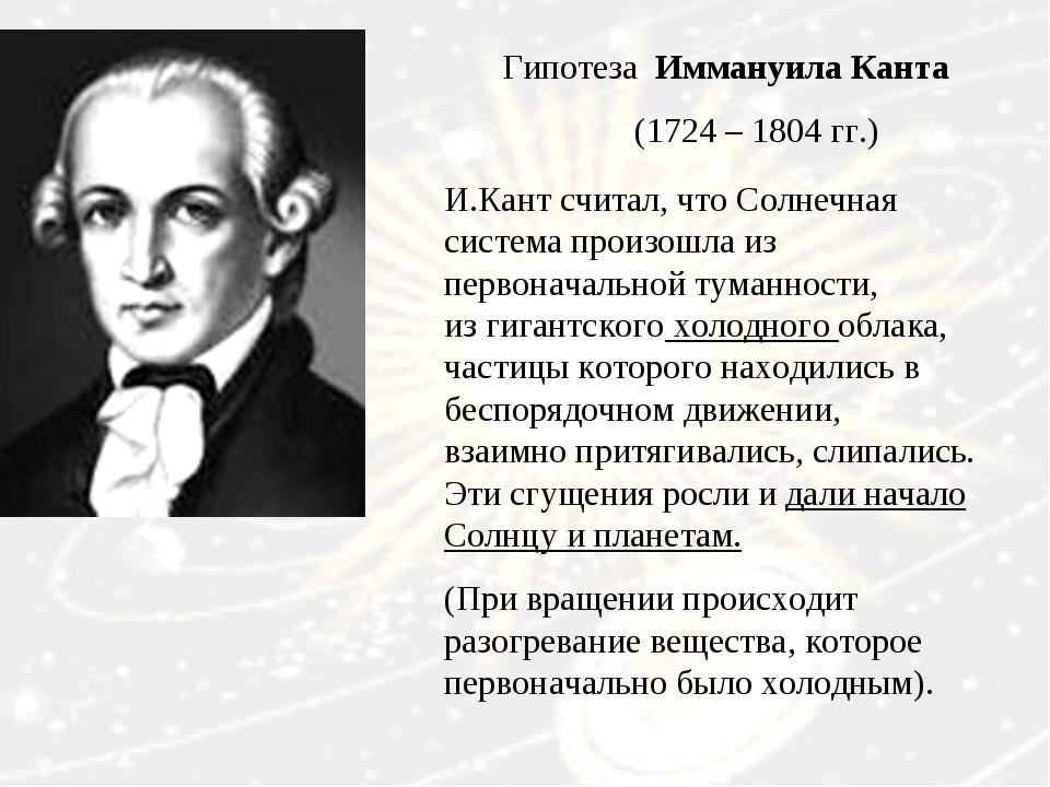 Гипотеза Иммануила Канта (1724 – 1804 гг.) И.Кант считал, что Солнечная систе...