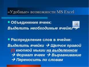 «Удобные» возможности MS Excel Объединение ячеек: Выделить необходимые ячейки