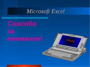 Спасибо за внимание! Microsoft Excel