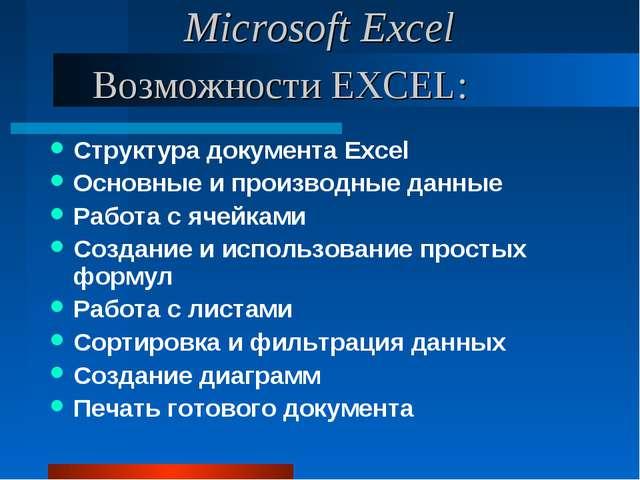 Возможности EXCEL: Структура документа Excel Основные и производные данные Ра...